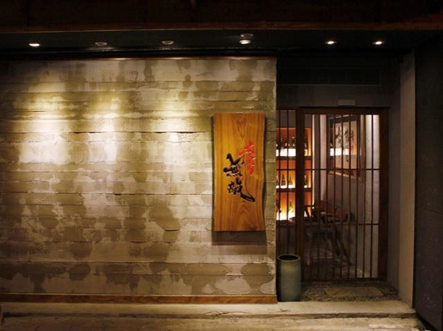 炭火燒肉 無敵 MUTEKI | 24小時線上餐廳訂位 | EZTABLE 簡單桌 - 預訂美好用餐時光
