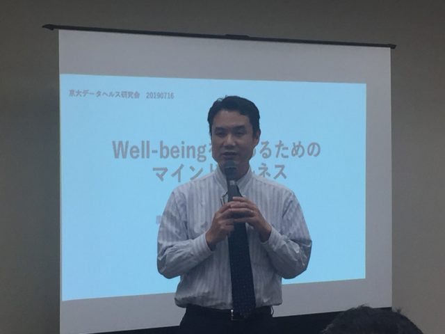 第33回京大データヘルス研究会開催報告