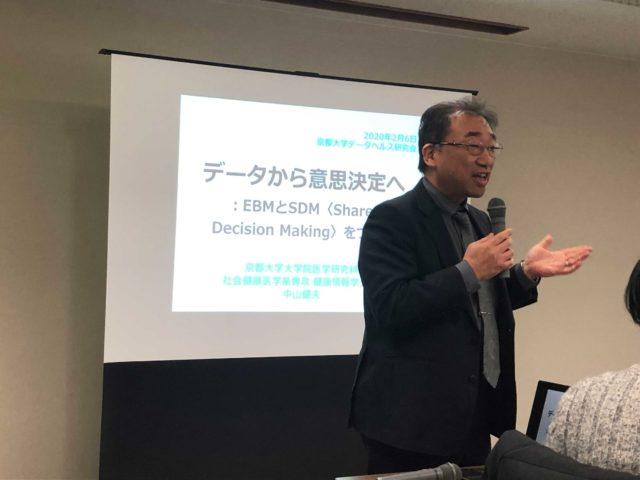 第38回京大データヘルス研究会開催報告