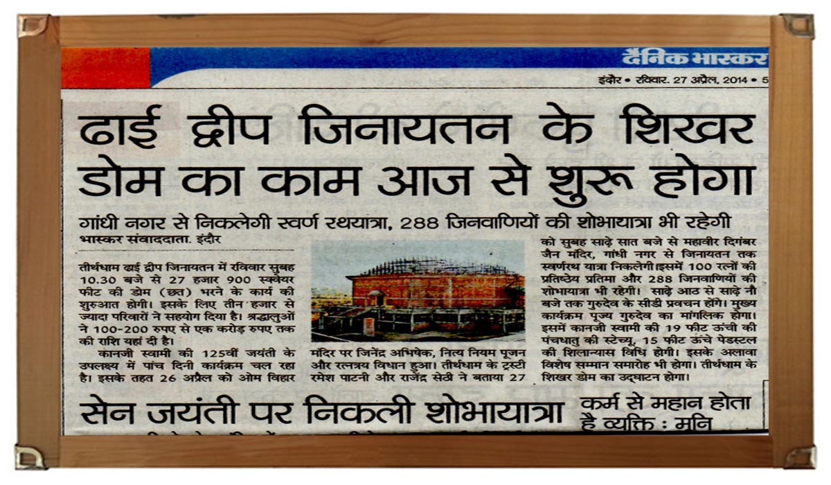 Dhaidweep Indore News Media-02