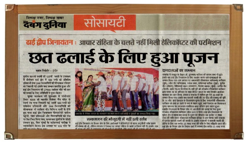 Dhaidweep Indore News Media-04