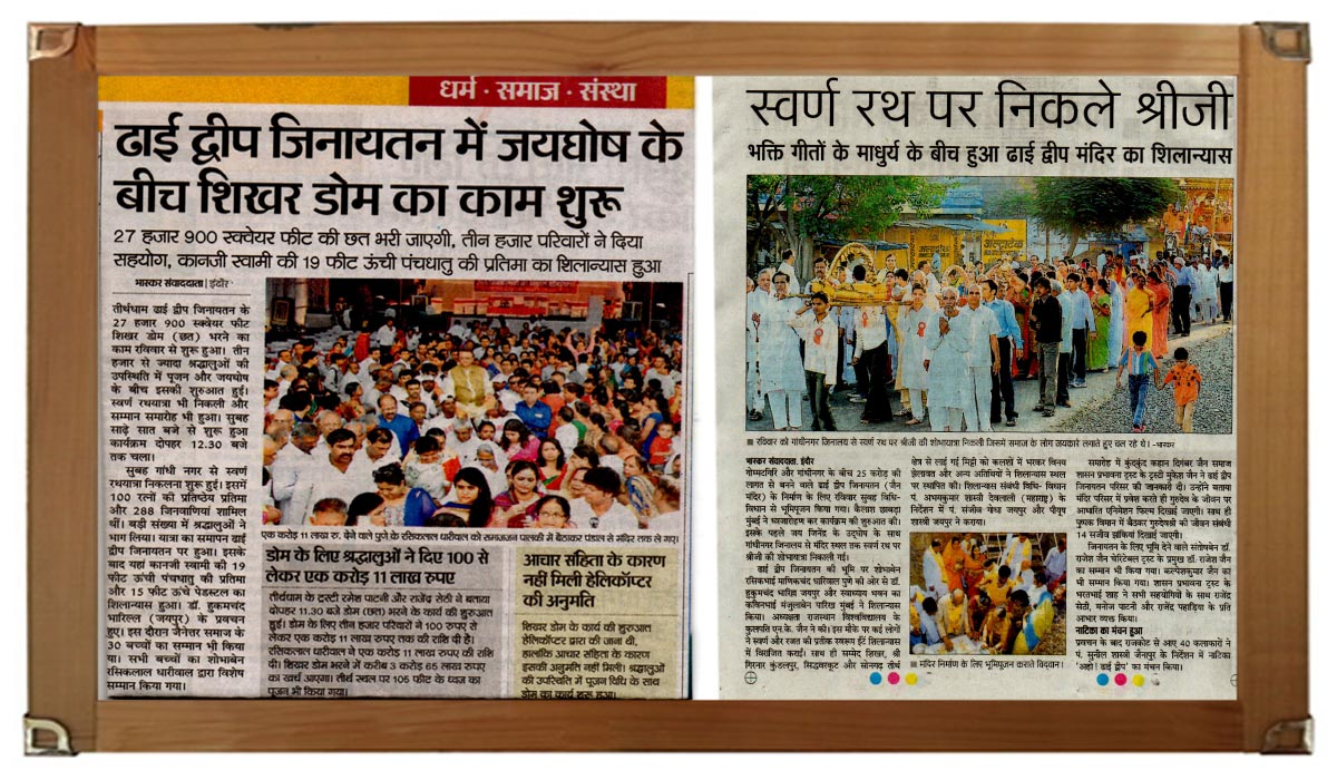 Dhaidweep Indore News Media-08