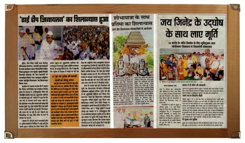 Dhaidweep Indore News Media-09
