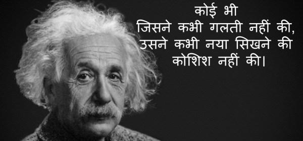 अल्बर्ट आइंस्टीन के मोटिवेशनल सुविचार