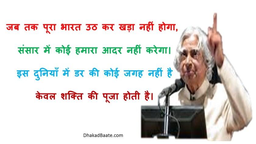 A. P. J. Abdul Kalam Quotes in Hindi