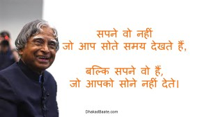 Read more about the article अब्दुल कलाम के 21 अनमोल विचार (PART 1) APJ Abdul Kalam'S  21 Inspiring Quotes