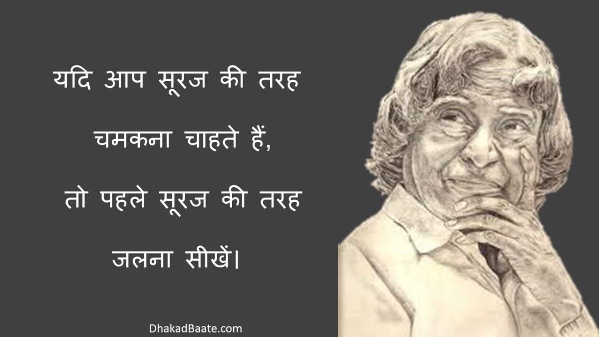 APJ Abdul Kalam Inspiring Quotes