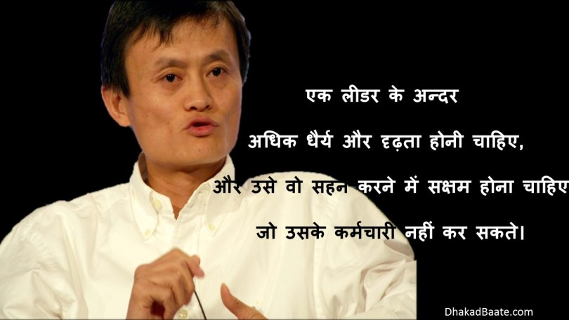 Jack Ma motivational Quotes in Hindi5