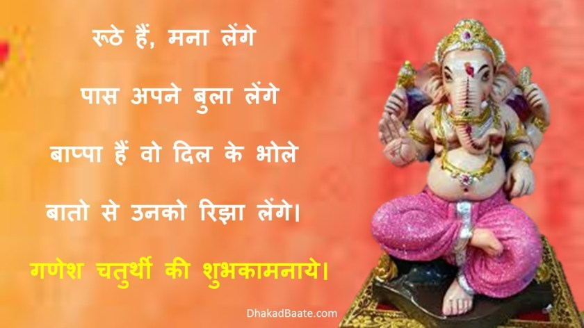 GANESH CHATURTHI WISHING IMAGE IN HINDI