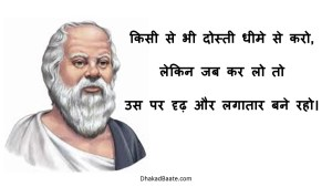 Read more about the article टॉप 22 सुकरात के अनमोल विचार Socrates Hindi Quotes