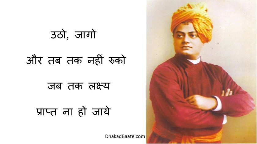 SWAMI VIVEKANAND JI SUVICHAR IN HINDI