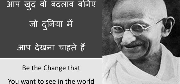 महात्मा गाँधी के मोटिवेशनल अनमोल विचार