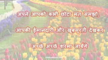 hindi moivational story