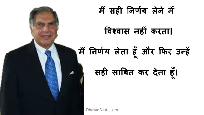Ratan Tata Best Inspiring MOTIVATIONAL Quotes