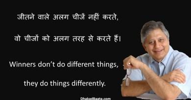Shiv Kheda motivational thoughts