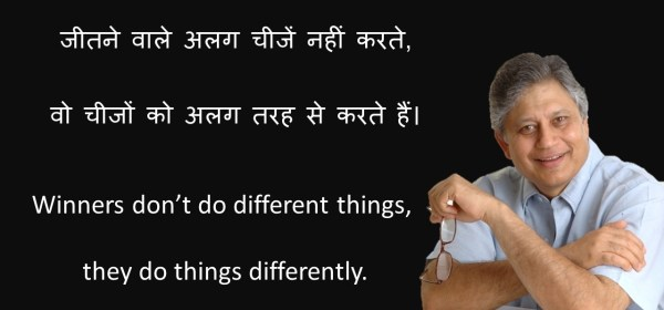 Shiv Kheda motivational thoughts