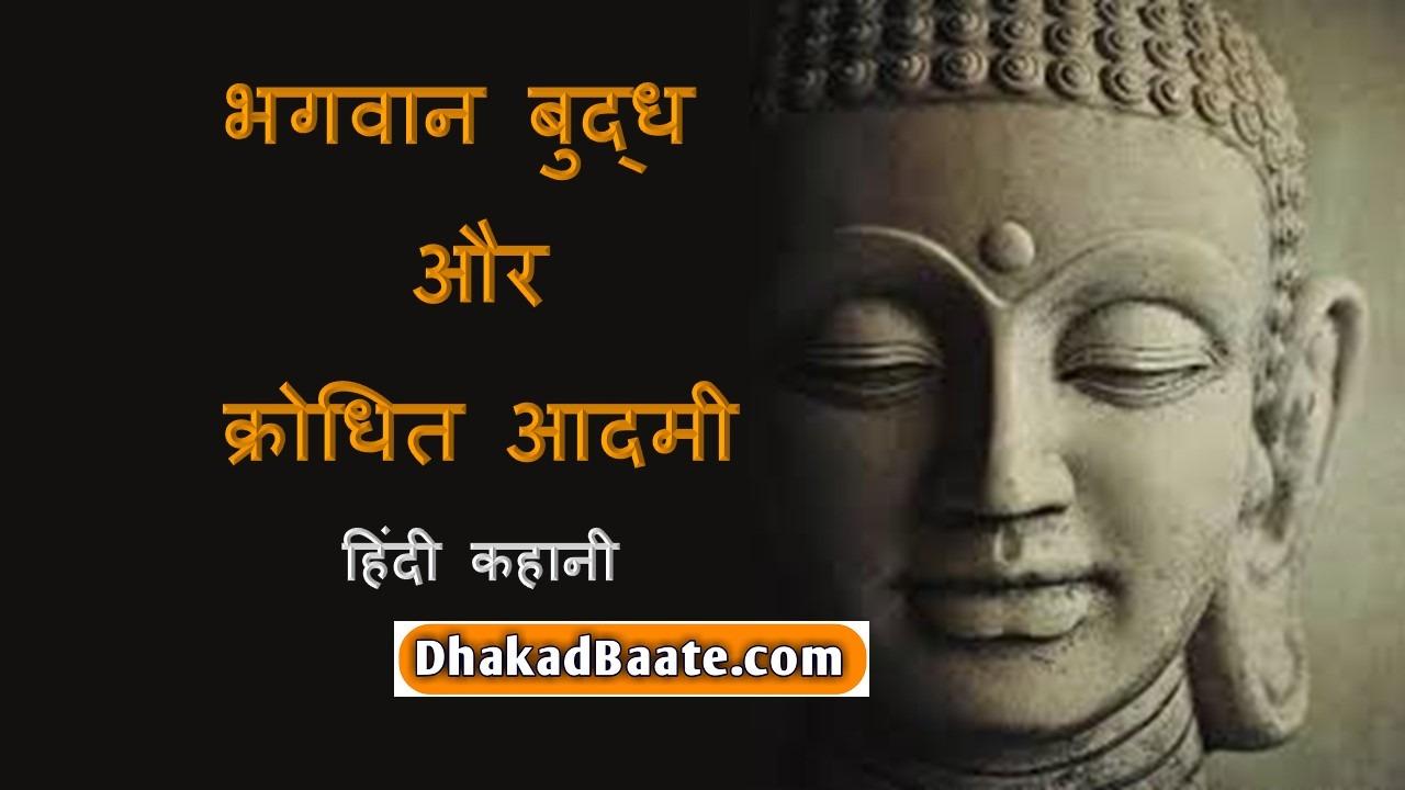 Read more about the article भगवान बुद्ध और क्रोधित आदमी-हिंदी कहानी