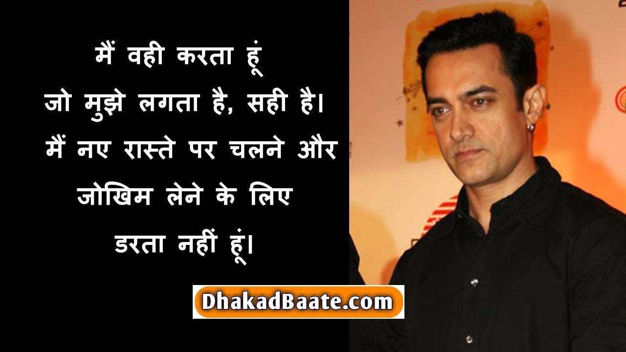 Read more about the article आमिर खान के 11 पावरफुल अनमोल वचन सुविचार