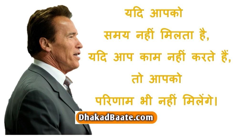Hindi Quotes of Arnold Schwarzenegger