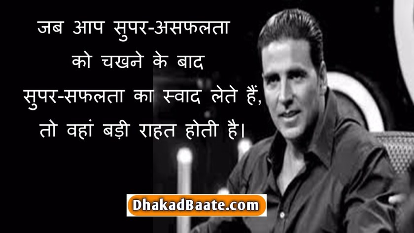 Akshay Kumar Inspiring Quotes in Hindi