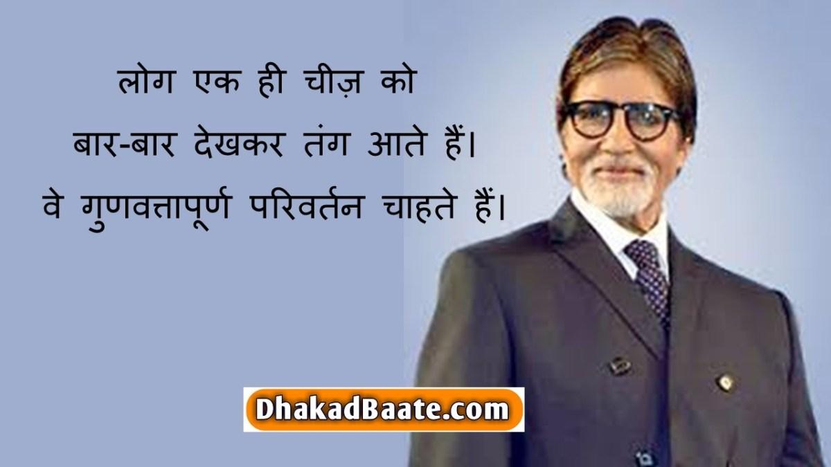 Amitabh Bachchan Quotes in Hindi