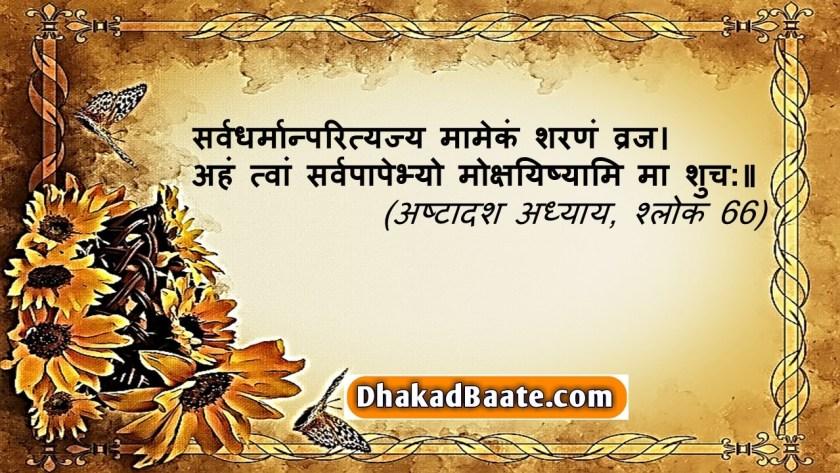 भगवत गीता के लोकप्रिय श्लोक