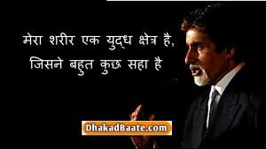 Read more about the article अमिताभ बच्चन के 10 सुविचार अनमोल विचार