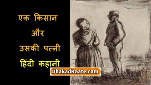 Read more about the article एक किसान और उसकी पत्नी-हिंदी कहानी