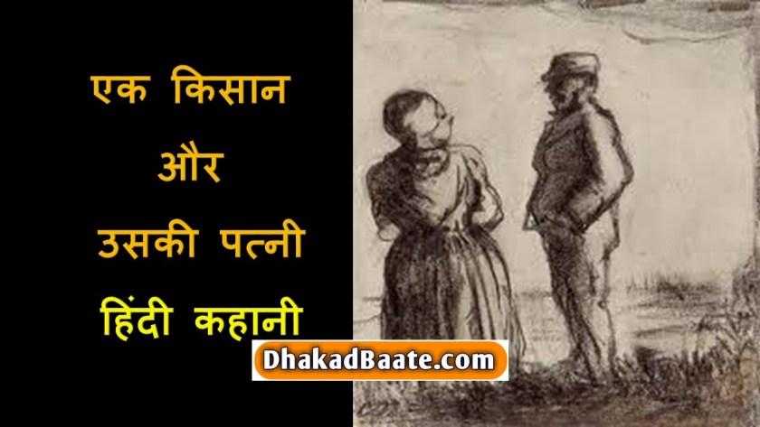 hindi motivational short story in hindi