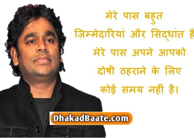 AR RAHMAN QUOTES IN HINDI AR RAHMAN QUOTES IN HINDI