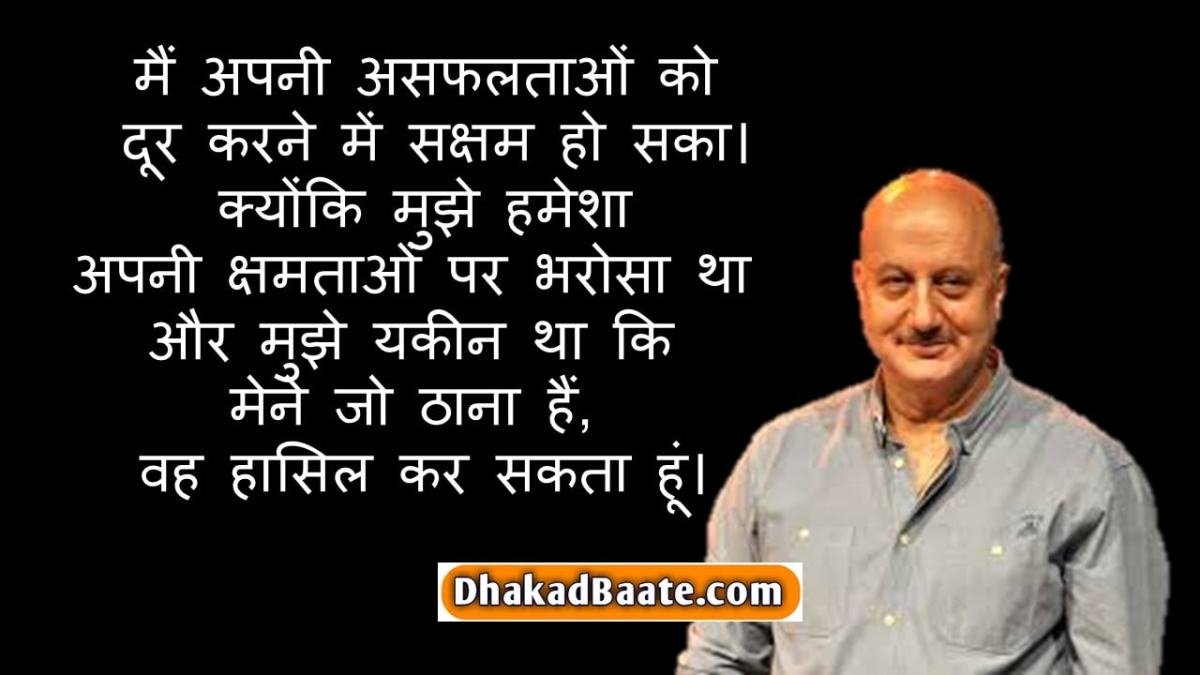 Anupam Kher Quotes in Hindi