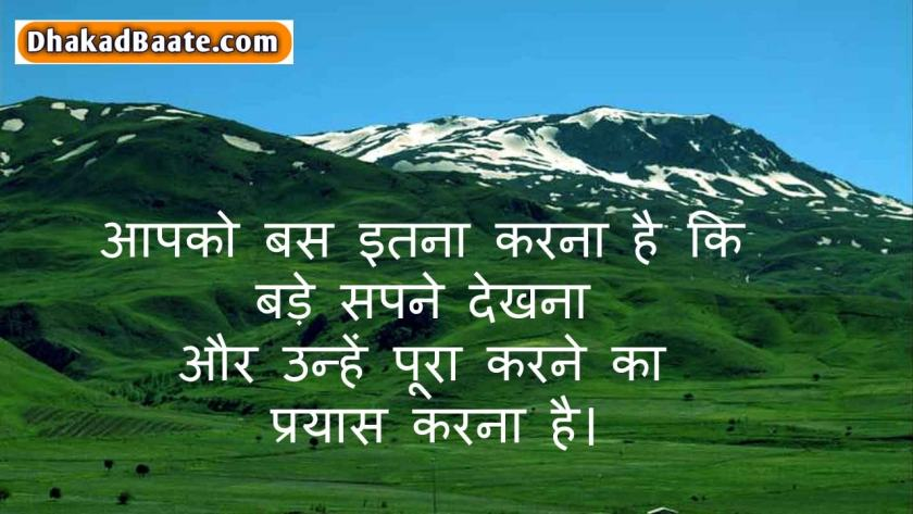 hindi suvichar (17)