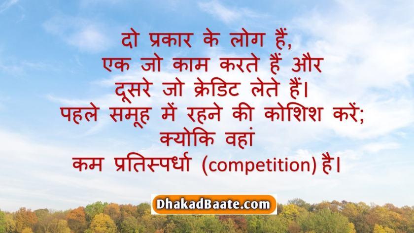 hindi suvichar (18)