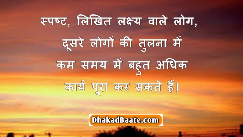 hindi suvichar (4)