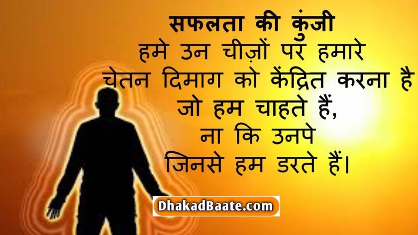 hindi suvichar (5)