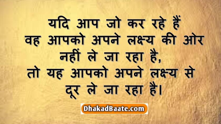 hindi suvichar (6)