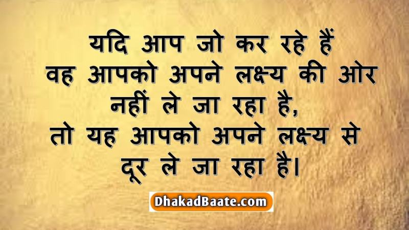 BRIAN TRACY QUOTES IN HINDI