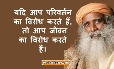 sadguru Hindi Motivational Quotes