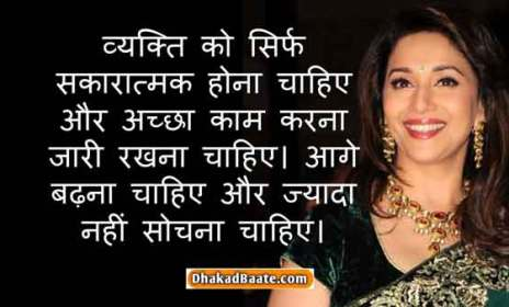 madhuri dixit Hindi Motivational Quotes