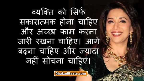 madhuri dixit Hindi Motivational Quotes