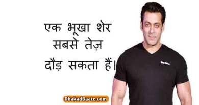salman khan Hindi Motivational Quotes