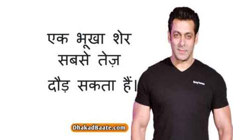 salman khan Hindi Motivational Quotes