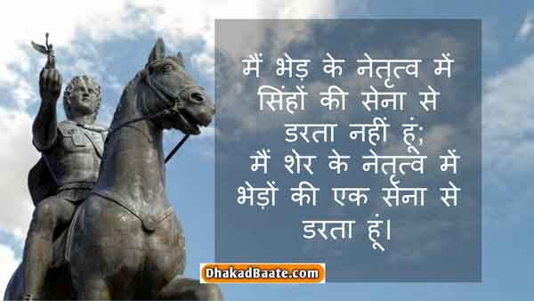 sikandar Hindi Motivational Quotes
