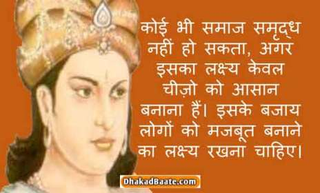 Ashoka The Great Hindi Motivational Quotes