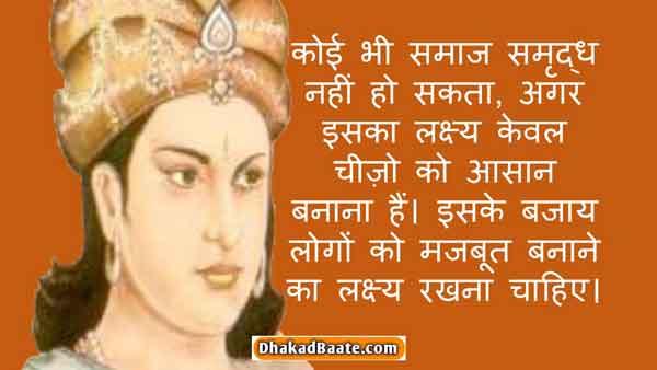 Ashoka The Great Hindi Motivational Quotes