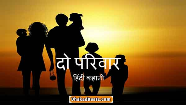 Read more about the article दो परिवार-हिंदी कहानी