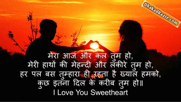 Beautiful Romantic Love Shayari in Hindi