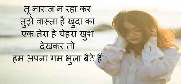 Sad Shayari and status for WatsApp and Facebook in Hindi (1)