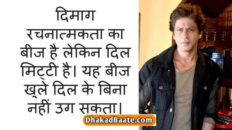 Shahrukh Khan motivational qutoes
