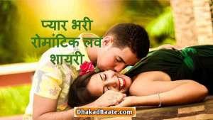 Read more about the article प्यार भरी स्पेशल रोमांटिक शायरी एंड स्टेटस – Hindi Romantic Love Shayari